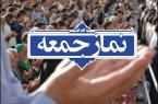 نماز جمعه این هفته خسروشاه برگزار میشود