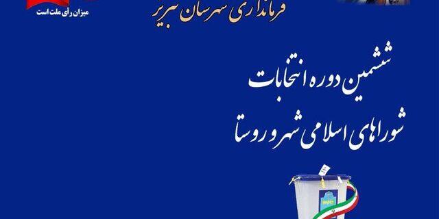 گزارش خسروشاه نیوز از ششمین روز ثبت نام نامزدهای انتخابات شورای شهر خسروشاه