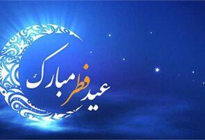 پنجشنبه ۲۳ اردیبهشت عید سعید فطر است