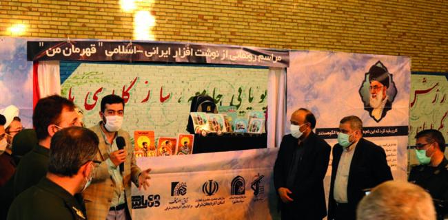 ازنوشت افزار ایرانی اسلامی در خسروشاه رونمایی شد