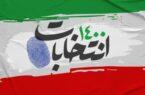 صندوق انتخابات همواره ظرفیتی بنبستشکن و پیشبرنده است
