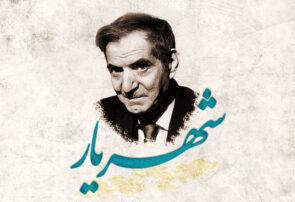 «ایران» در شعر شهریار ایران